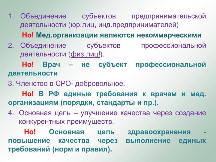 Объединение субъектов предпринимательской деятельности (