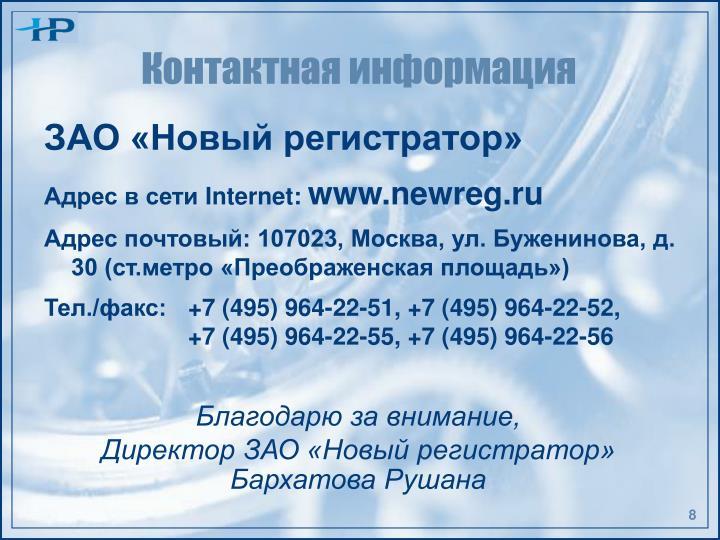 ЗАО «Новый регистратор»
