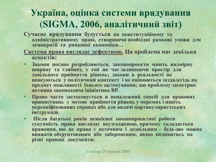 Україна, оцінка системи врядування (