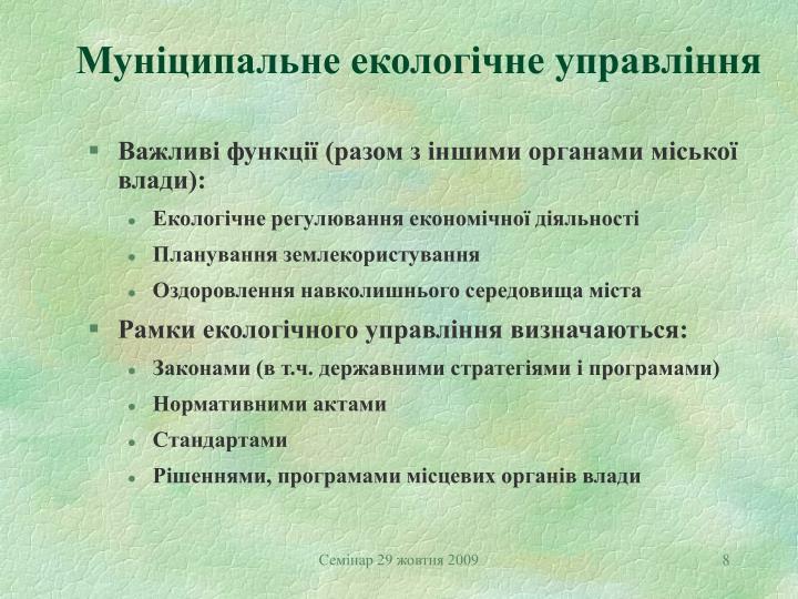 Муніципальне екологічне управління
