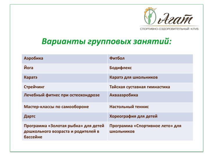 Варианты групповых занятий: