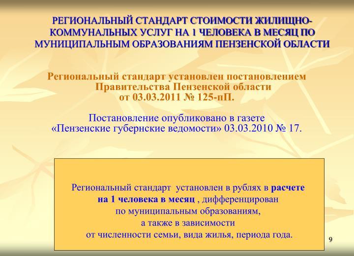 РЕГИОНАЛЬНЫЙ СТАНДАРТ СТОИМОСТИ ЖИЛИЩНО-КОММУНАЛЬНЫХ УСЛУГ НА 1 ЧЕЛОВЕКА В МЕСЯЦ ПО МУНИЦИПАЛЬНЫМ ОБРАЗОВАНИЯМ ПЕНЗЕНСКОЙ ОБЛАСТИ