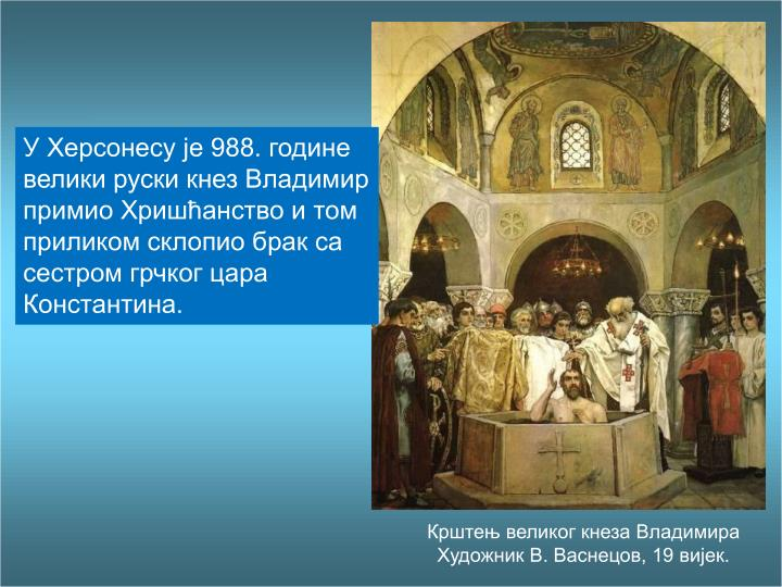У Херсонесу је 988. године велики руски кнез Владимир примио Хришћанство и том приликом склопио брак са сестром грчког цара Константина.