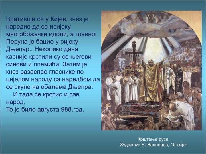 Вративши се у Кијев, кнез је наредио да се исијеку многобожачки идоли,