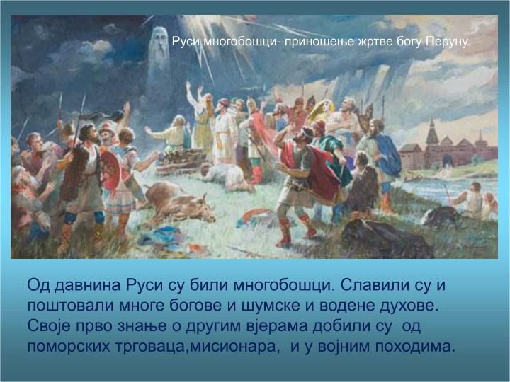 Руси многобошци- приношење жртве богу Перуну.