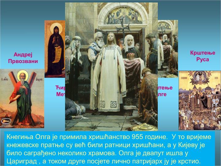 Крштење Руса