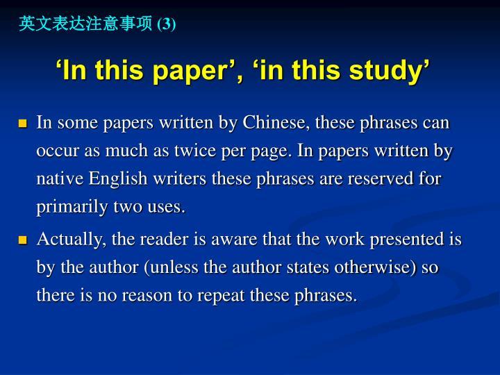 英文表达注意事项