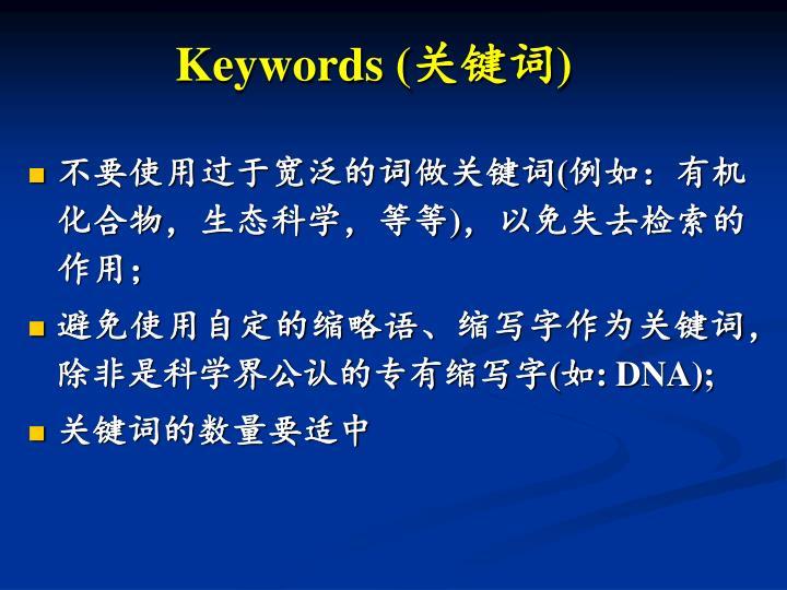Keywords (