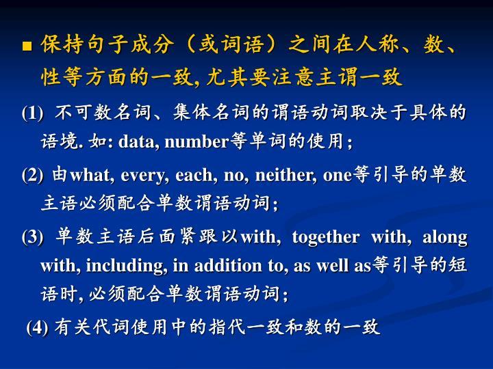 保持句子成分(或词语)之间在人称、数、性等方面的一致