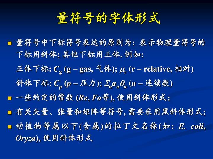 量符号的字体形式