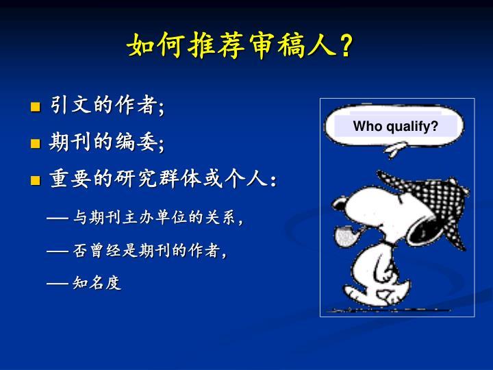 Who quali