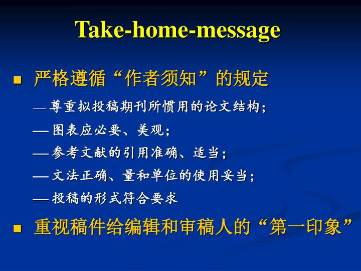 Take-home-message