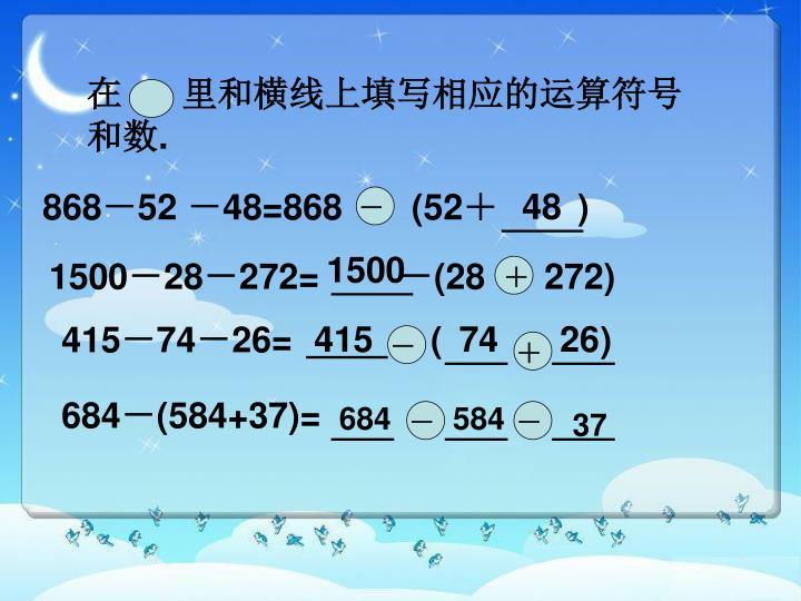 在      里和横线上填写相应的运算符号和数