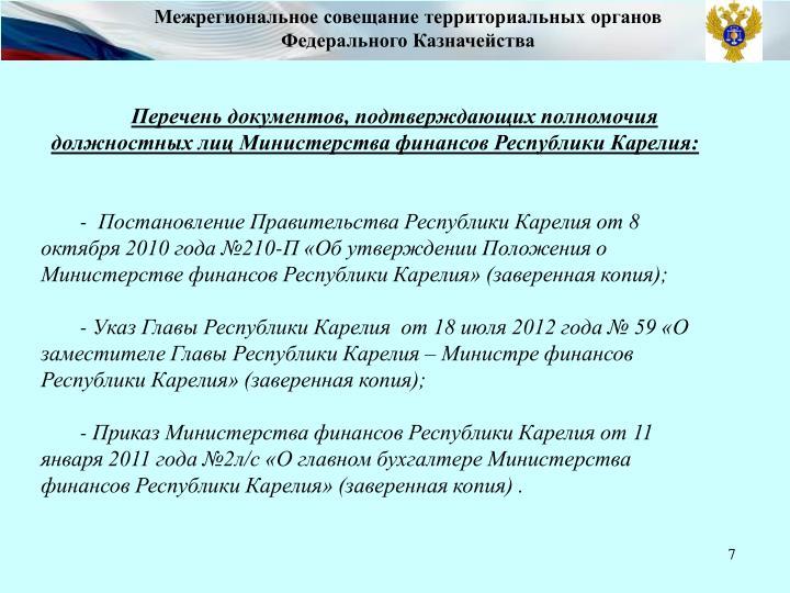 Межрегиональное совещание территориальных органов Федерального Казначейства