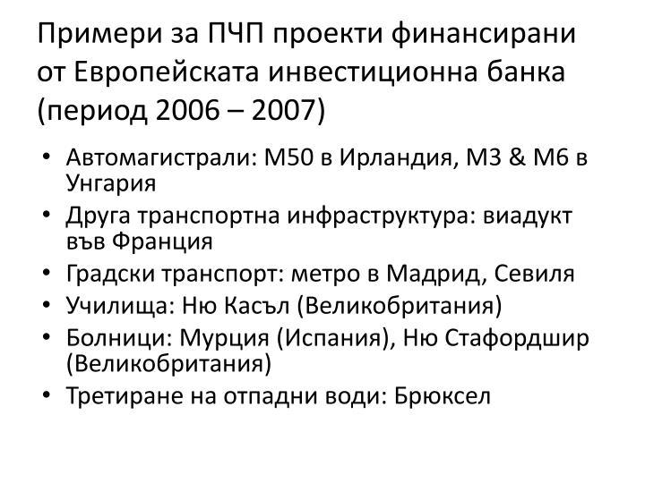 Примери за ПЧП проекти финансирани от Европейската инвестиционна банка (период 2006 – 2007)