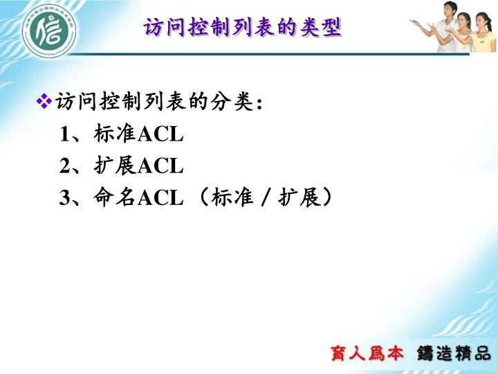 访问控制列表的类型