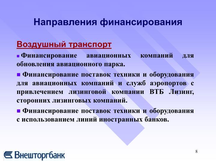 Направления финансирования
