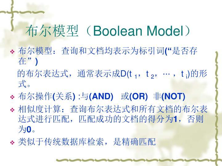 布尔模型(