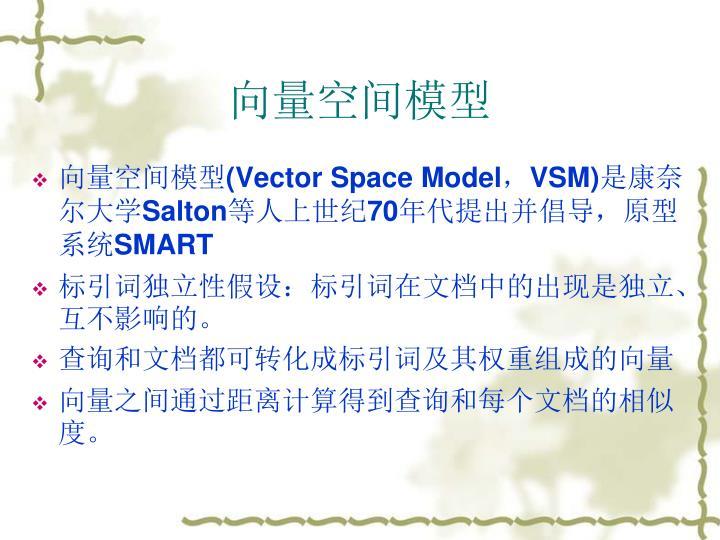 向量空间模型