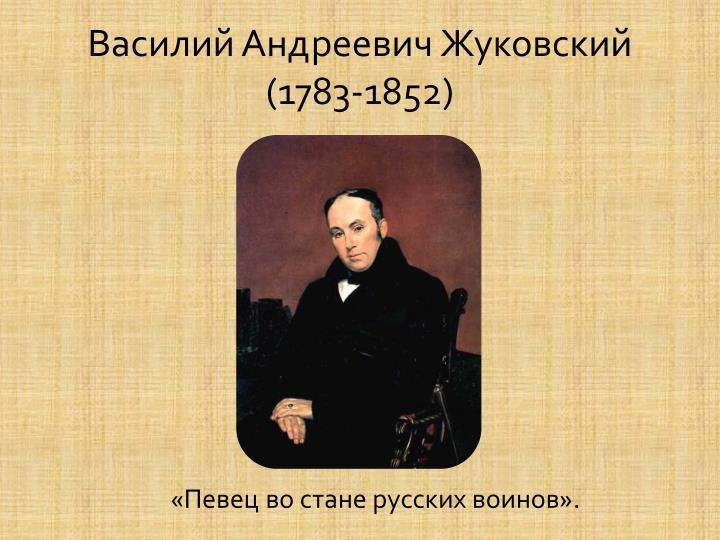(1783-1852)