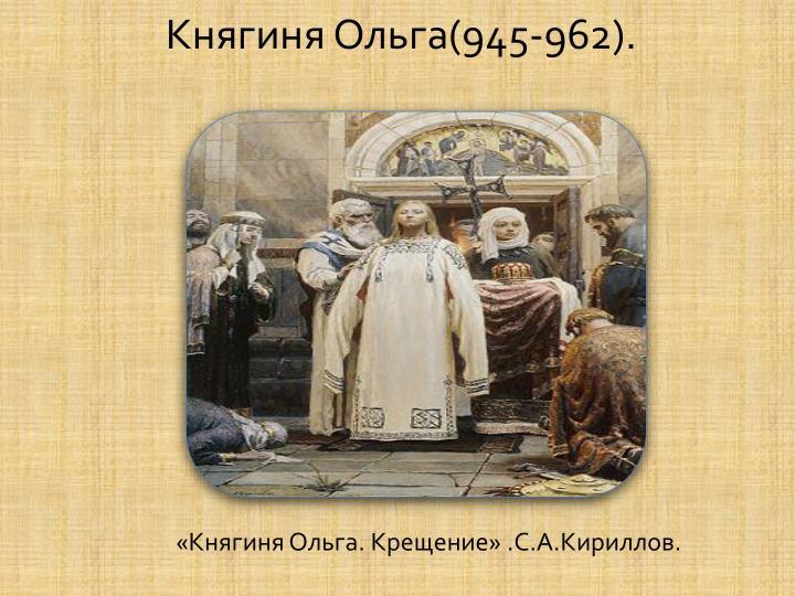 (945-962).