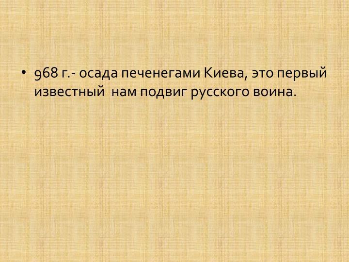 968 .-   ,        .