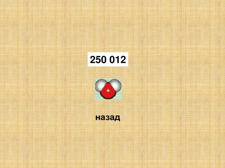 250 012