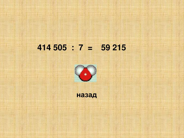 414 505  :  7  =