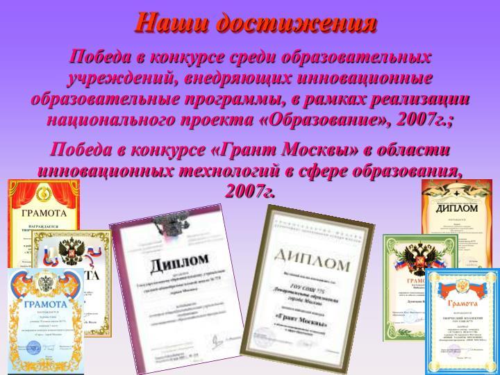 Победа в конкурсе среди образовательных учреждений, внедряющих инновационные образовательные программы, в рамках реализации национального проекта «Образование», 2007г.;