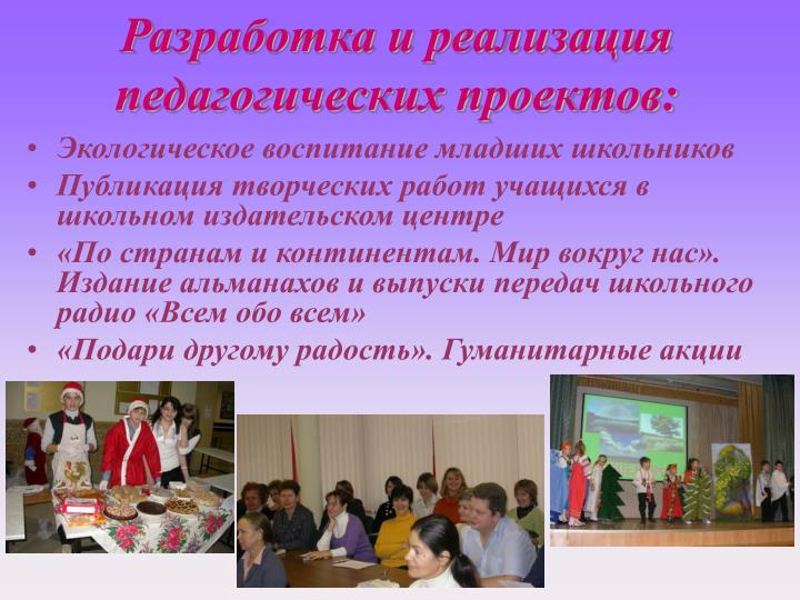 Разработка и реализация педагогических проектов:
