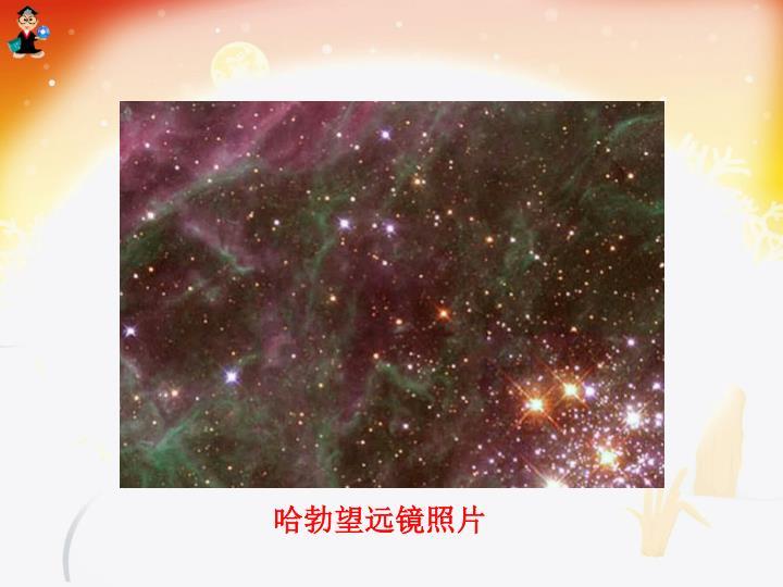哈勃望远镜照片