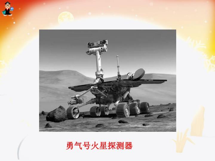 勇气号火星探测器