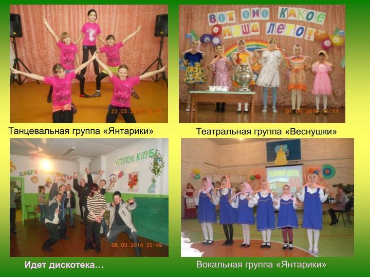 Танцевальная группа «Янтарики»