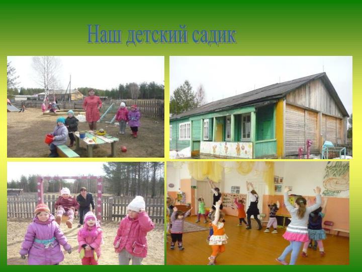 Наш детский садик