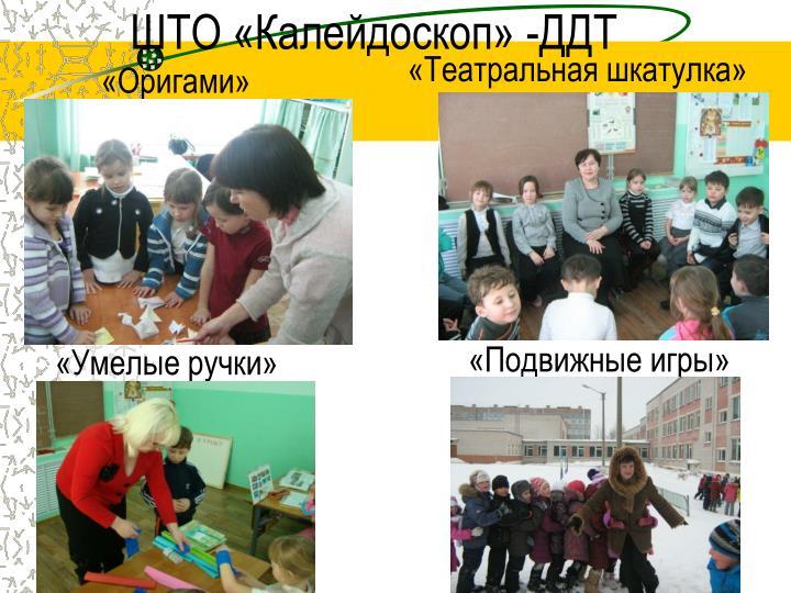 ШТО «Калейдоскоп» -ДДТ