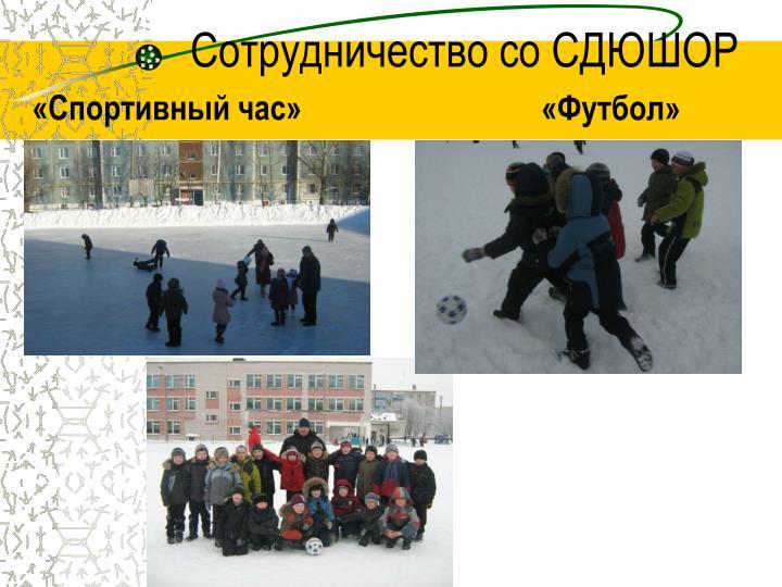 Сотрудничество со СДЮШОР