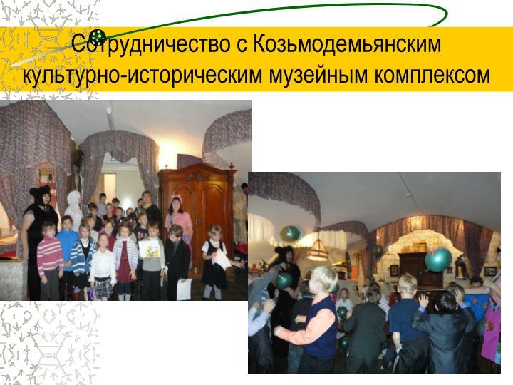 Сотрудничество с Козьмодемьянским культурно-историческим музейным комплексом