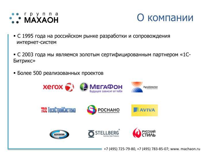 С 1995 года на российском рынке разработки и сопровождения