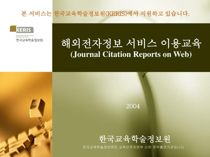 Journal citation reports on web