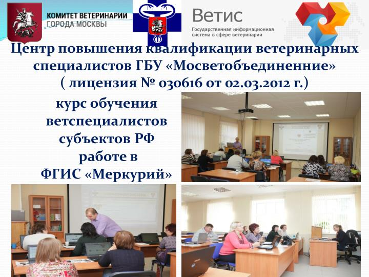 Центр повышения квалификации ветеринарных специалистов ГБУ «