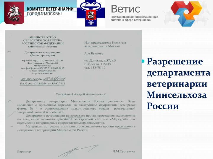 Разрешение департамента ветеринарии Минсельхоза России