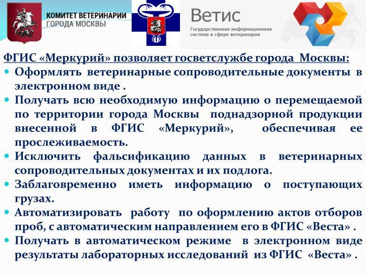 ФГИС «Меркурий» позволяет госветслужбе города  Москвы: