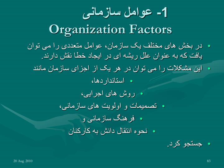 1- عوامل سازمانی