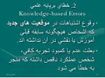 2 knowledge based errors
