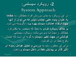 2 system approach