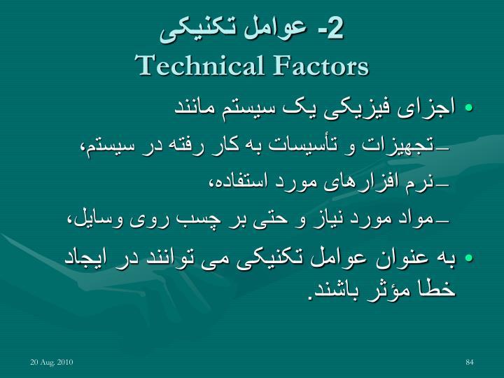 2- عوامل تکنیکی