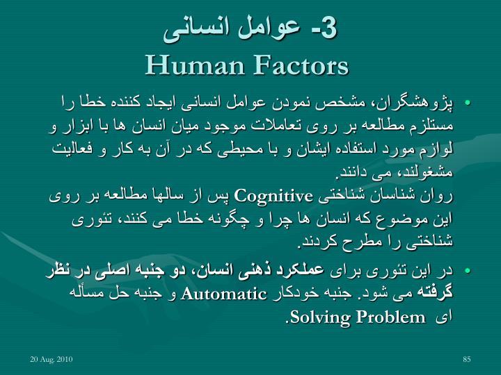3- عوامل انسانی