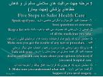 5 five steps to safer health care