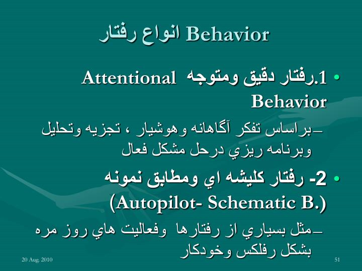 انواع رفتار