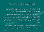 event incidents